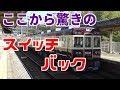【1駅で終点】能勢電鉄 山下始発日生中央行きに乗車!