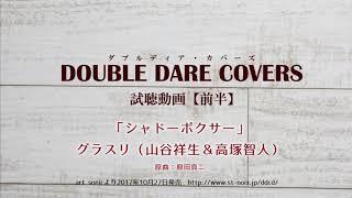 ラジ友presents【DOUBLE DARE COVERS(ダブルディア・カバーズ)】試聴【公式】