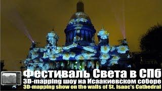 Фестиваль света в СПб. Проекционное 3D-mapping шоу на Исаакиевском соборе (2016-10-05)