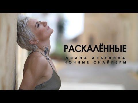 Диана Арбенина. Ночные Снайперы - Раскалённые (ПРЕМЬЕРА КЛИПА 2019)