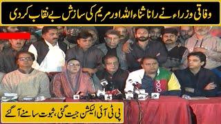 Shibli Faraz, Fawad Chaudhry important press conference | reply to Maryam Nawaz