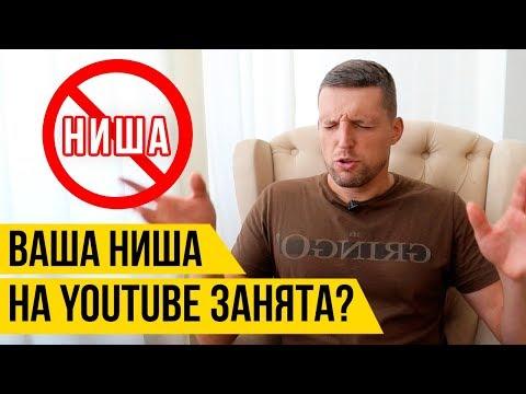 На Youtube все ниши заняты? Стоит ли создавать канал для бизнеса на Youtube?