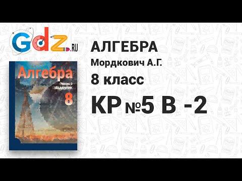 КР №5, В-2 - Алгебра 8 класс Мордкович