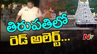 Red Alert in Tirupati | IB Warns about Extremists Threat in Tamil Nadu | NTV