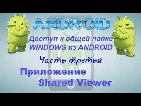 Вопрос: Как получить доступ к общей папке с Android?