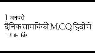1st jan current affairs mock mcqs in hindi for upsc cse ias ssc cgl rrb bank po
