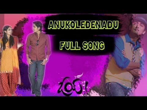 Anukoledenadu Full Song ll  Oy Movie  ll  Siddharth, Shamili.