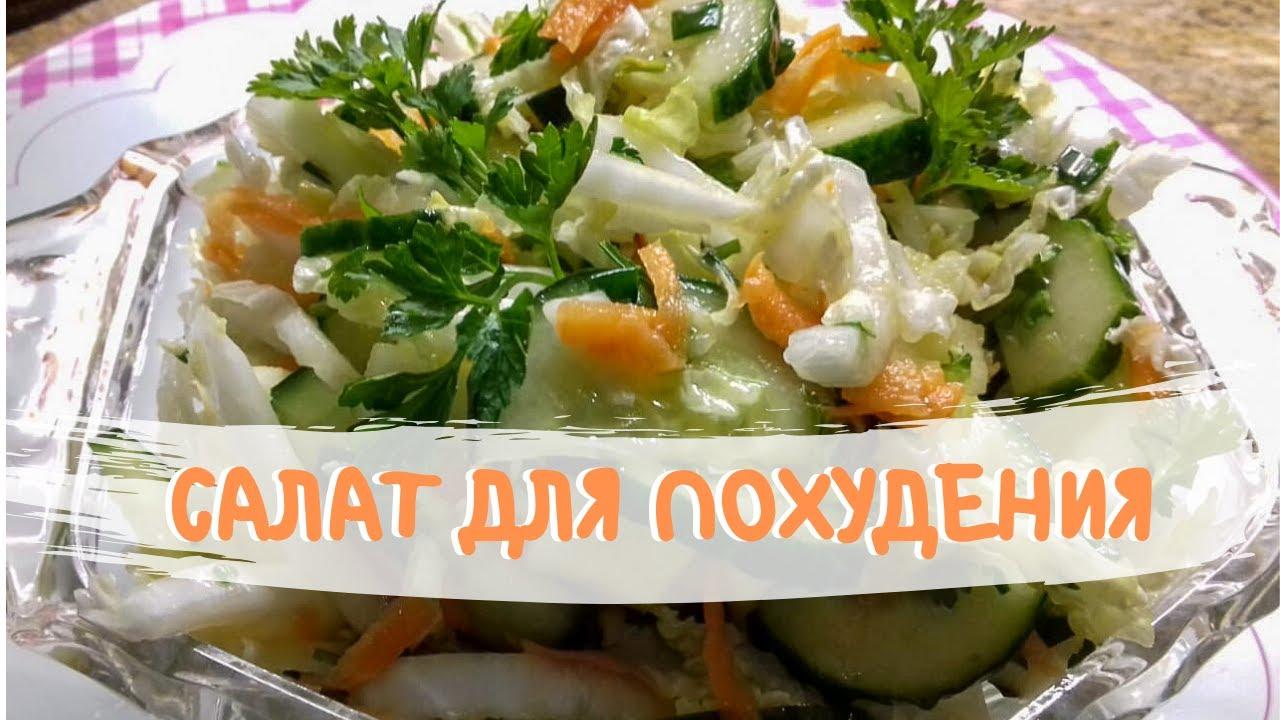 салаты из овощей для похудения