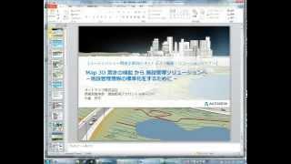 「Map3D 驚きの編集機能 から 施設管理ソリューションへ -施設管理情報の標準化をするために -」