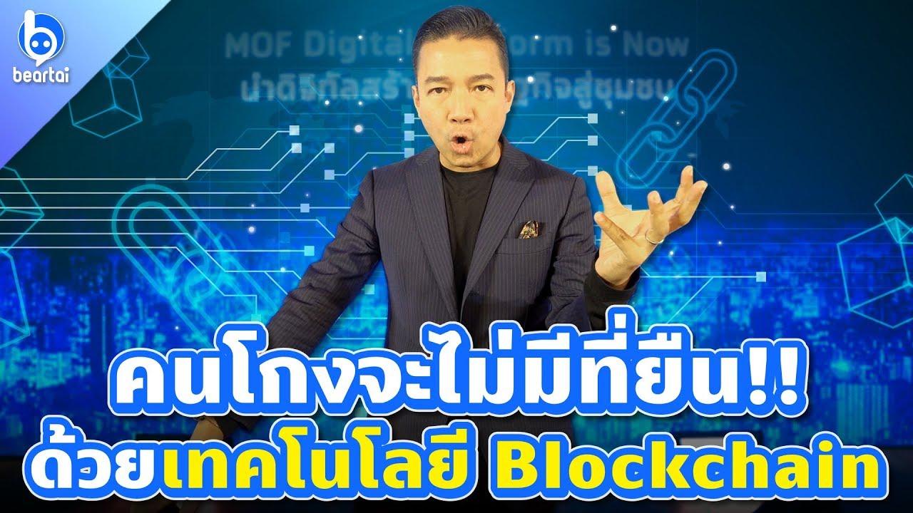 ปัญหาคอรัปชันจะหมดไปจากประเทศไทยด้วยเทคโนโลยี Blockchain นำร่องโดยกระทรวงการคลัง