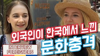 Cultural Shock Foreigners Have Experienced In Korea