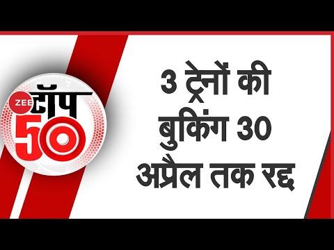 Zee Top 50: अब तक की 50 बड़ी ख़बरें   Top News Today   Breaking News   Hindi News   Latest News