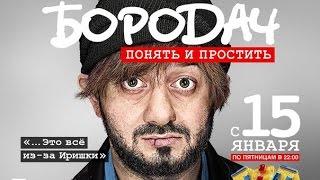"""""""Бородач"""" ПЕСНЯ - Любовь Всей Моей Жизни"""