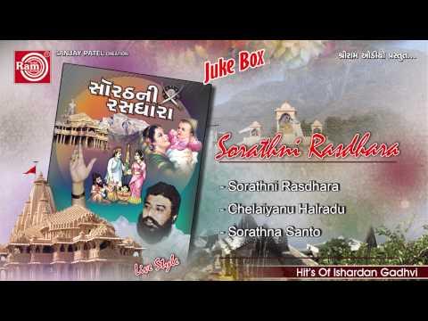 Sorathni Rasdhara-2 ||Ishardan Gadhvi ||Gujarati Loksahitya