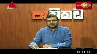 පැතිකඩ |Pathikada | 03/02/2020 Thumbnail