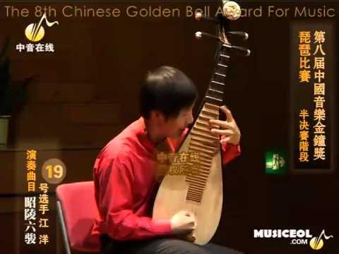 Pipa: Jiang Yang 江洋《昭陵六骏》第八届金钟奖琵琶比赛半决赛