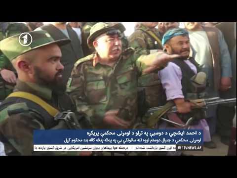 Afghanistan Pashto News 05.11.2017  د افغانستان خبرونه