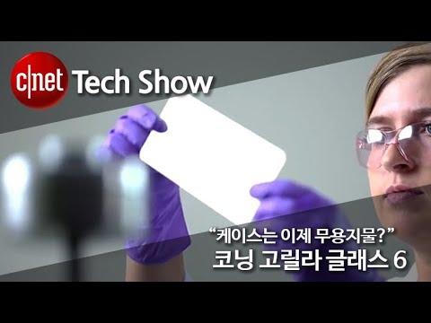 """""""스마트폰 케이스, 이제는 무용지물?"""" 코닝 고릴라 글래스 6"""