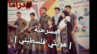 مسرحية واقعية  بعنوان   هويتي فلسطيني    من أكثر المسرحيات الدرامية والحزينة  .