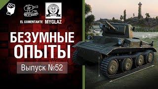 Безумные Опыты №52 - от EL COMENTANTE & MYGLAZ [World of Tanks]