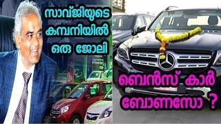 Savji Dholakia | Indian Diamond business man | Thousands of cars given as gift | Malayalam