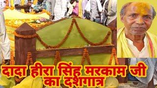 Download lagu दादा हीरा सिंह मरकाम जी दशगात्र कार्यक्रम ग्राम तिवरता