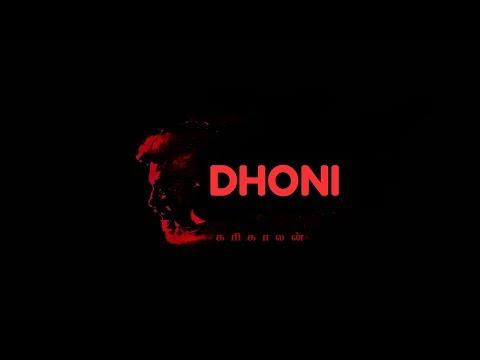 KAALA teaser Dhoni version 2018