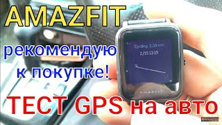 GPS тест часов AMAZFIT, сохраняет трек на google maps