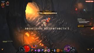 Diablo III: Reaper of Souls.Чародей на огонь.Истязание VI.