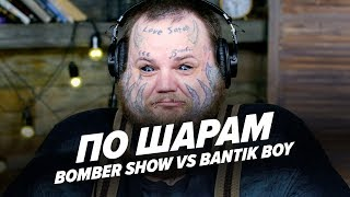 BOMBER SHOW VS BANTIK BOY | ПО ШАРАМ | ЦУЕФА
