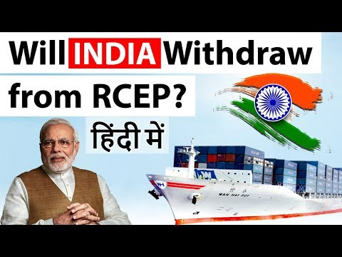 Will India Withdraw From RCEP - Regional Comprehensive Economic Partnership - Current Affairs 2018