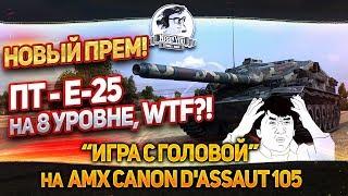 """Новая прем. ПТ - Е-25 на 8 уровне, WTF?! """"Игра с головой"""" на AMX Canon d'assaut 105!"""