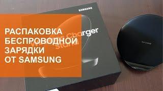 распаковка беспроводной зарядки Samsung