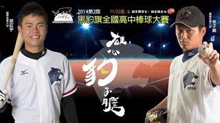 20141211-1 黑豹旗高中棒球 羅東高工vs西苑高中
