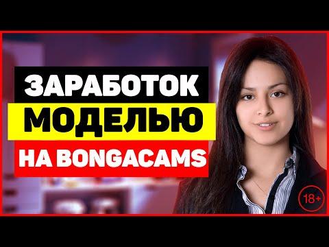 Заработок веб моделью на Bongacams. Как начать работу на Bongacams?