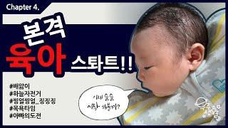 우주생활 4화 본격 육아 스타트