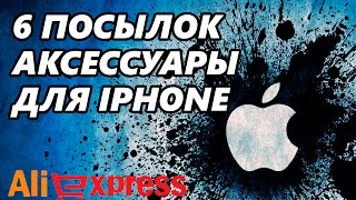 видео Чехлы и аксессуары для iPhone