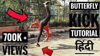 Butterfly kick tutorial