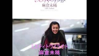 1981年にシングル「ミスティ・トワイライト」でデビューした麻倉さん 久...