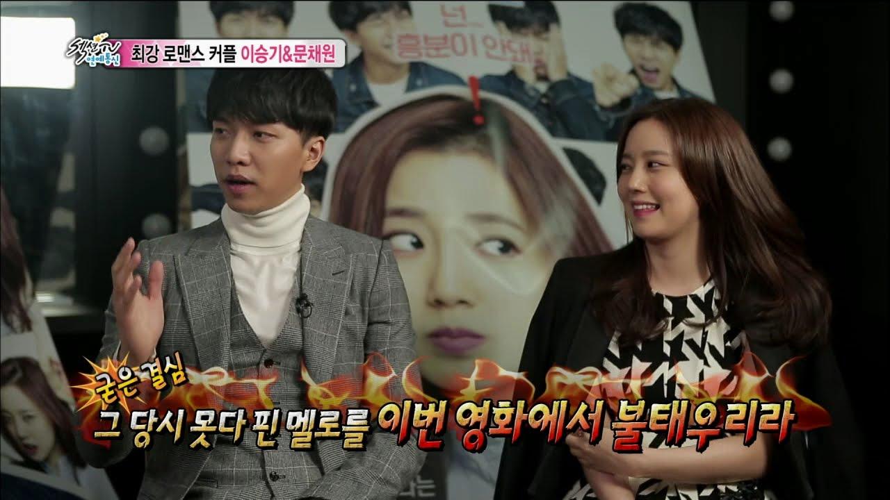 Lee seung gi and moon chae won hookup