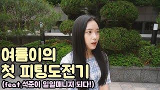 [석준] 여름이의 피팅모델 첫도전! 여자친구의 일일매니저 되어주기♥ (리플S 석준 여름)