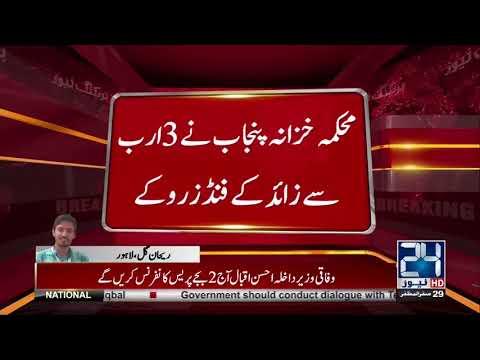 پنجاب حکومت نے ورلڈ بینک کے فنڈز بھی روک لئے
