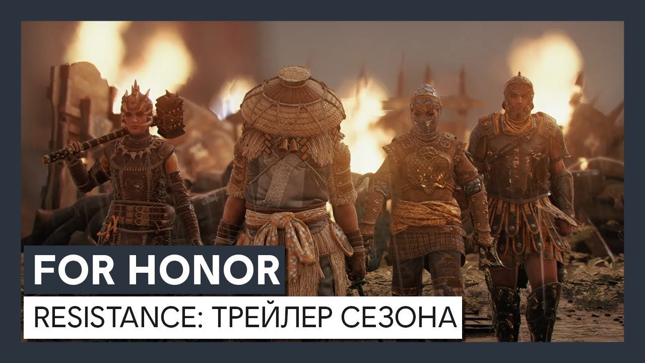 "For Honor - контент 3-го сезона 4-го года ""Resistance"" - трейлер"
