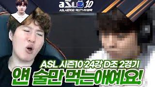 택신이 연습 도와준 유일한 선수등장! :: ASL 시즌…