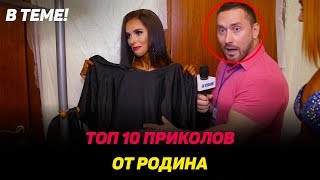 ТОП 10 приколов от Сергея Родина! 10 самых жестких приколов от Родина! Теперь ты в теме!