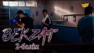 «Бекзат» телехикаясы. 2-бөлім / Телесериал «Бекзат». 2-серия