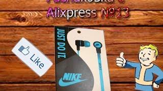 Распаковка с Alixpress №13!!! Наушники Nike!!!