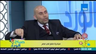صباح الورد - د/محمد شعراوي يرد على إيه الفرق بين مصر والصين فى الصناعة والتصدير