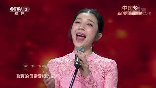 《天天把歌唱》 20191030| CCTV综艺