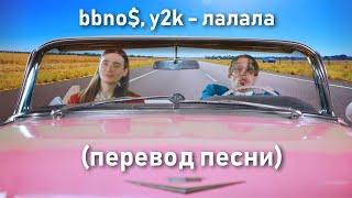 Y2K, bbno$ - Lalala (Перевод песни) на русском lalala